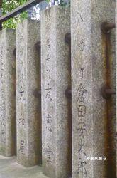 soemon-ikenami08.JPG