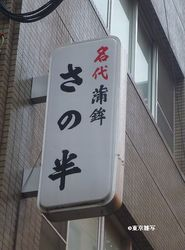 soemon-ikenami09.JPG