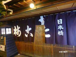 soemon-ikenami10.JPG