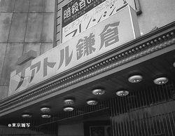 theatre-kamakura01.jpg
