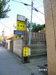 yamatoya01.JPG