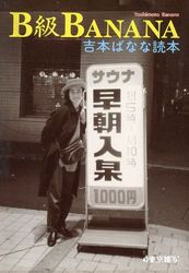 yanaka yoshimoto 03.jpg