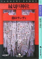 yasuiengiri09.jpg