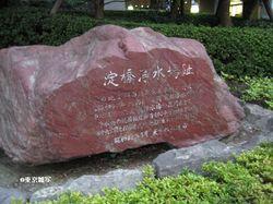 yodobashi p p 04.jpg