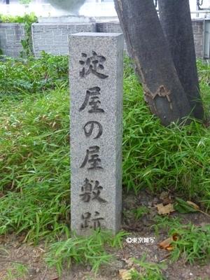 yodoya03.jpg
