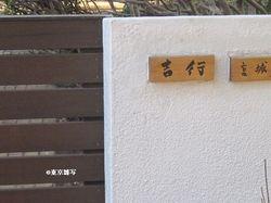 yoshiyukij05.jpg