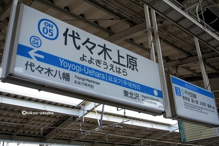 yoyogiueharasta02.jpg