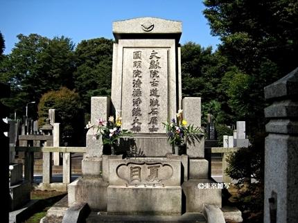 zoshigayasoseki02.jpg